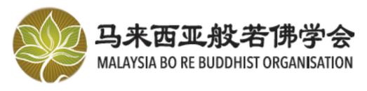 马来西亚般若佛学会 Malaysia Bo Re Buddhist Organisation